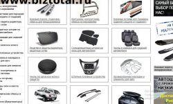 Интернет - магазин автоаксессуаров с наработаной базой клиентов и поставщиков