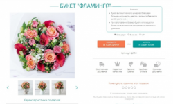 Красивый и яркий интернет-магазин доставки цветов