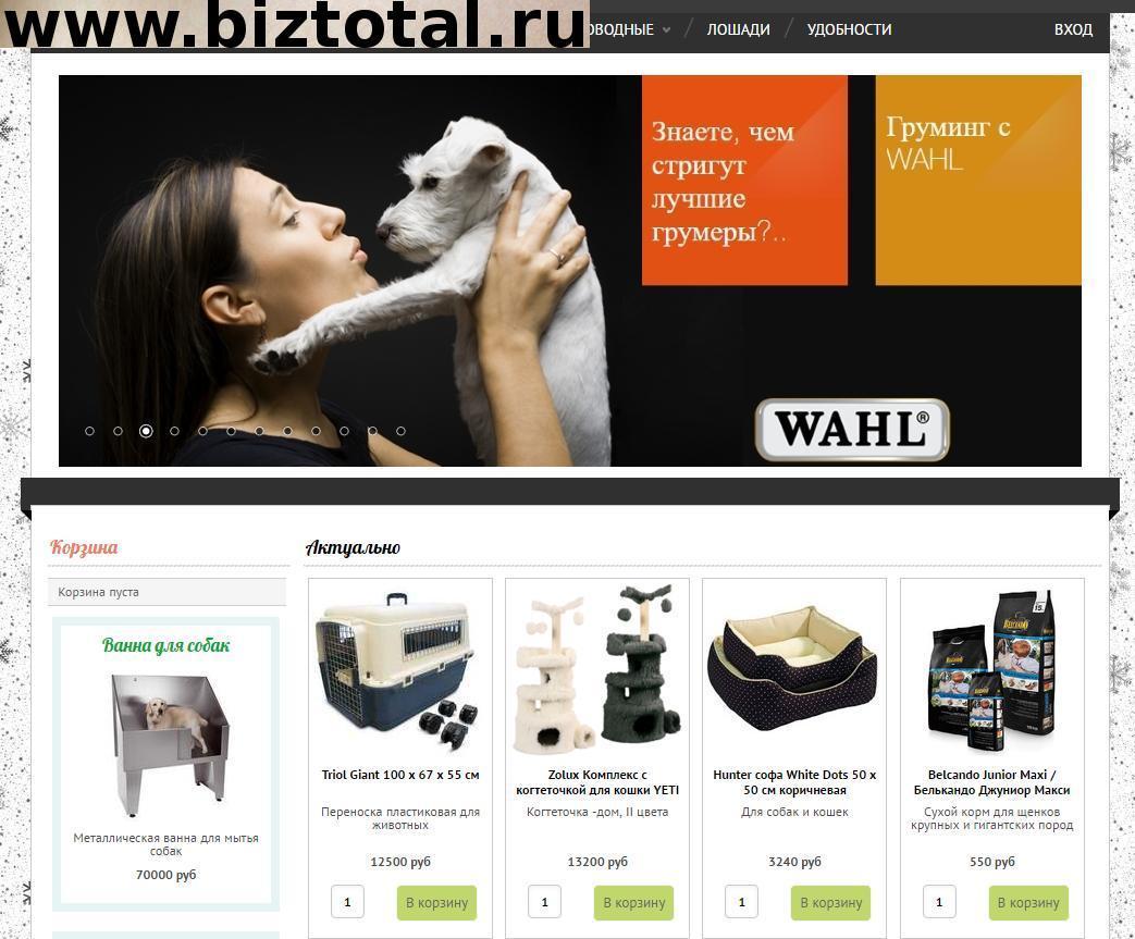 Зоомагазин Москва Интернет Магазин Петон