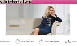 Интернет-магазин женской деловой одежды