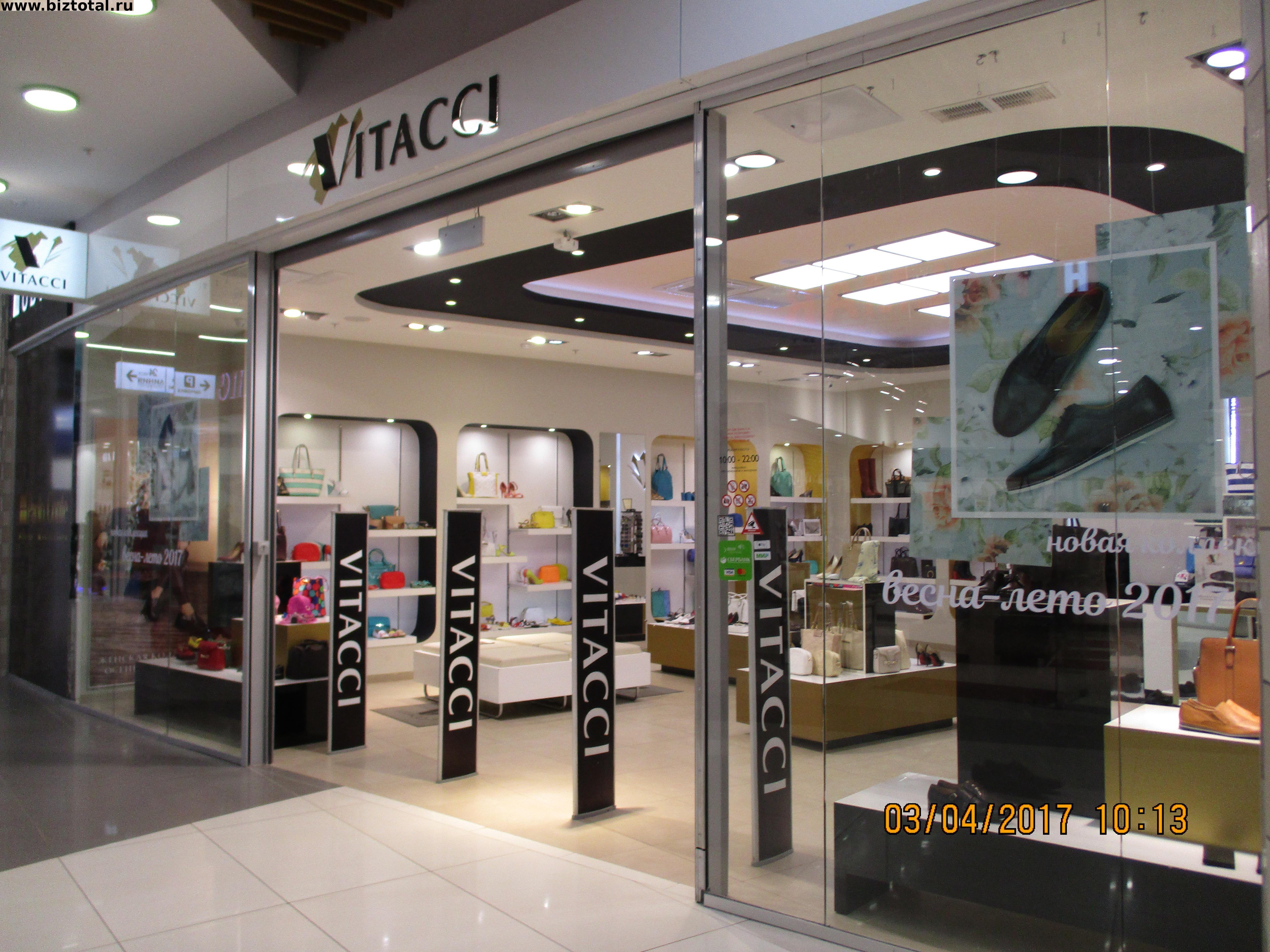 Магазин обуви в курске