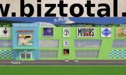 Проект торгового центра с зем.     участком