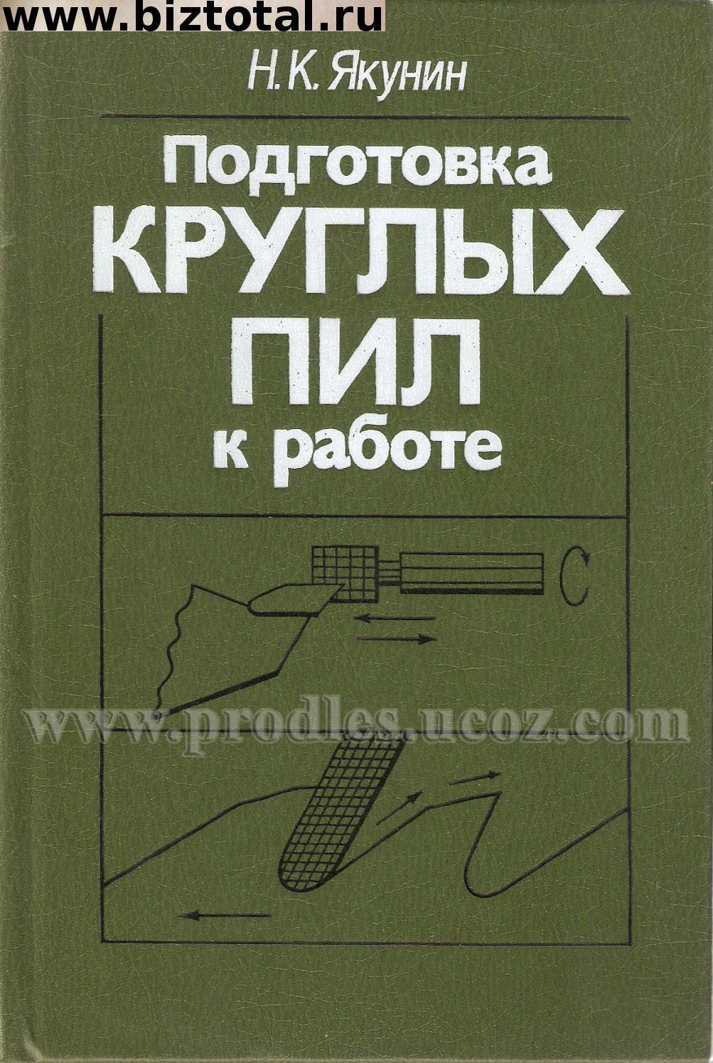 Литература учебная, справочная, техническая по лесопилению