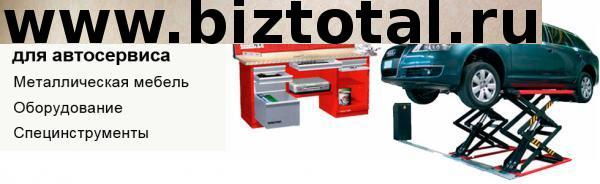 Продажа автосервисного оборудования и металлической мебели