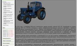 Интернет-портал по тематике тракторов МТЗ и запчастей