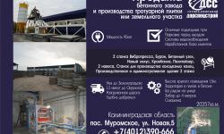 Бетонный завод и производство плитки