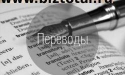 Сеть бюро переводов