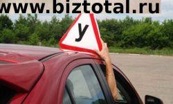 Автошкола с лицензией и собственным автодромом
