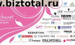 Интернет магазин профессиональной косметики