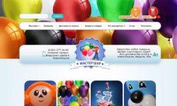 Интернет-магазина воздушных шаров