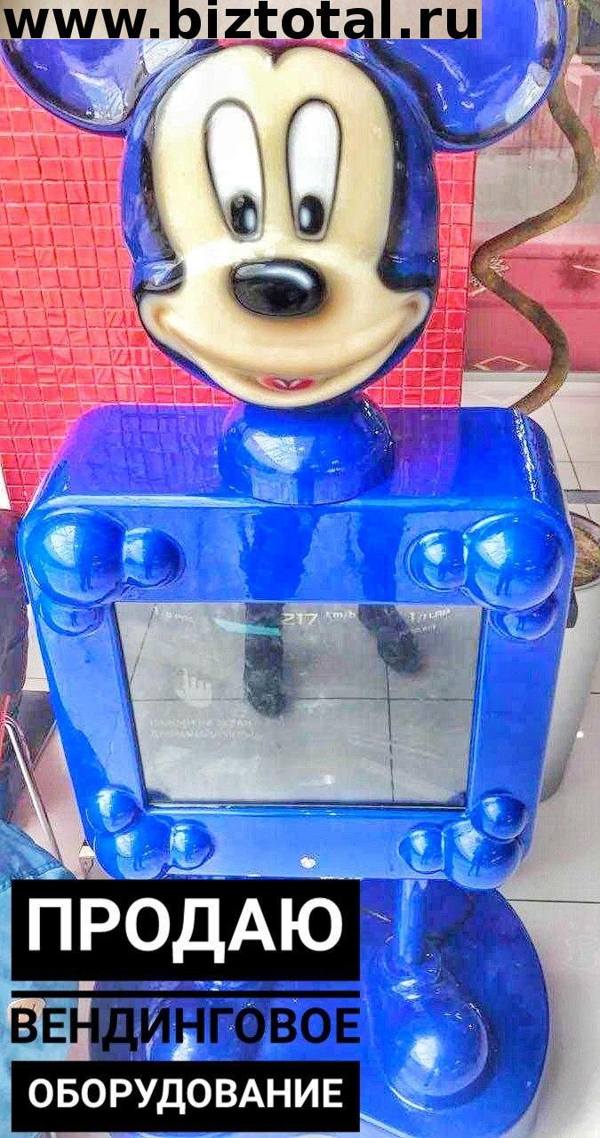 Детское вендинговое оборудование