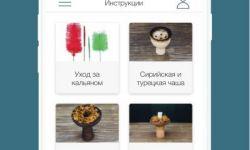 Мобильное приложение - карта кальянных