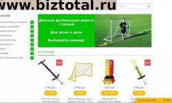 Интернет-магазин детских спортивных товаров