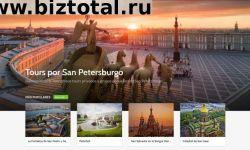 Интернет-портал туристических услуг