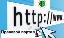 Интернет-портал юридических услуг