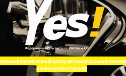 Диспетчерская служба такси Taxi Yes!