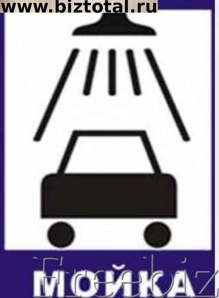 Аренда автомойки на 3 поста при сетевой АЗС рядом с Шереметьево 1.