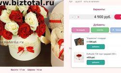 Интернет магазин цветов, шаров, корзин и т.д.