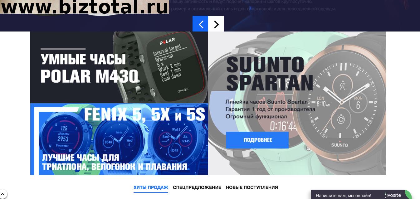 Интернет-магазин гаджетов (топ 5 в яндексе)