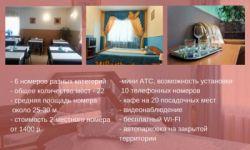 База отдыха в Барнауле