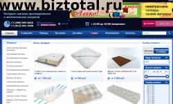 Интернет-магазин матрасов и товаров для сна