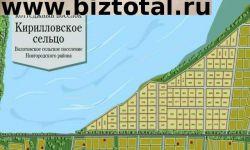 Земельный участок под строительство (Кирилловское сельцо)