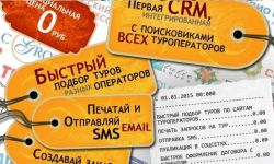 ERP.travel - Онлайн система для автоматизации работы турагентства