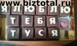 БукваШоко шоколадное поздравление №1 среди подарков