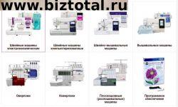 Интернет магазин бытовых швейных машин