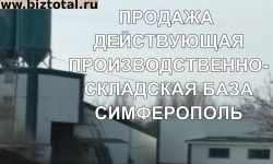Продажа Многофункциональная производственно-складская база Симферополь район ГРЭС Комсомольское