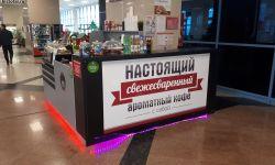 Кофейная точка на ЖД Вокзале