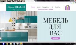 Мебельный интернет-бизнес