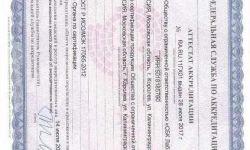 Продам орган по сертификации (бывший) ТРТС 004, 010, 020, 032