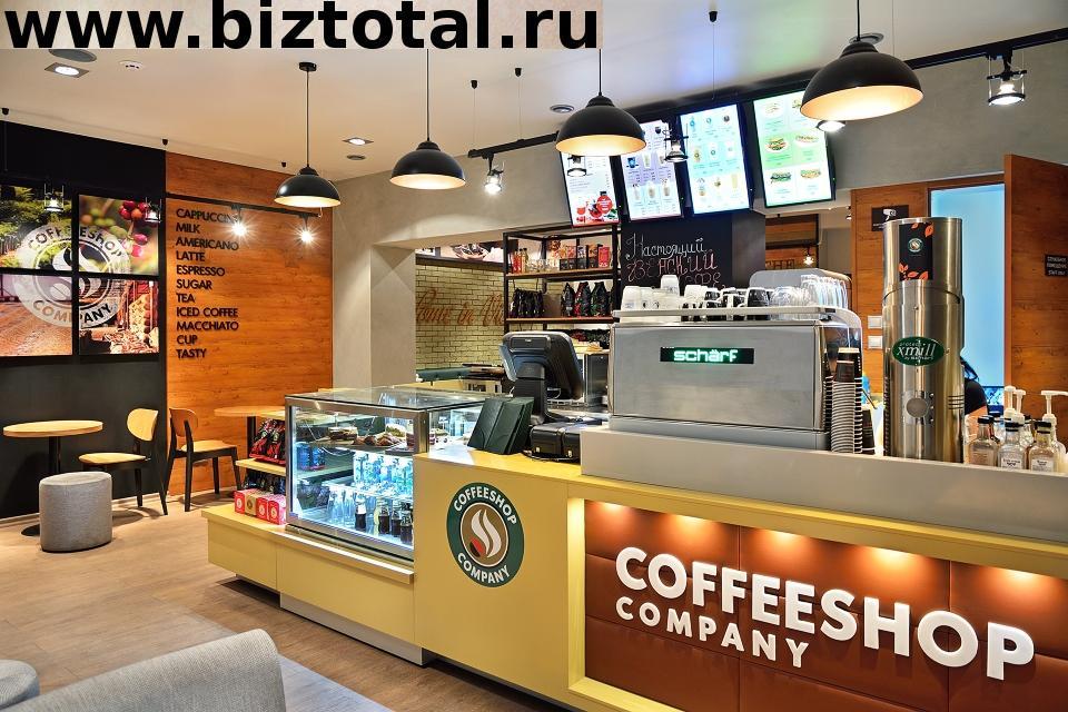 Франшиза Coffeeshop и оборудование, вложено 10 млн