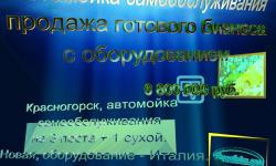 Продажа Готового Бизнеса – Автомойка Самообслуживания.