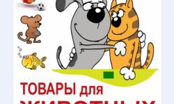 Товары для животных и зоомагазин