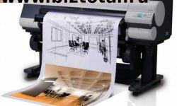 Бюро инженерной печати