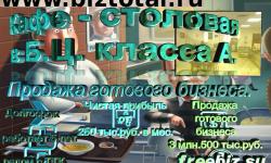 Продажа прибыльной столовой в большом бизнес центре на Беговой.