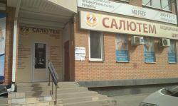 Продажа Медицинского центра