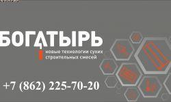 Завод Сухих Строительных Смесей в Краснодарском крае