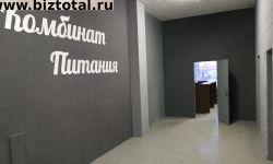 Комбинат питания в Москве