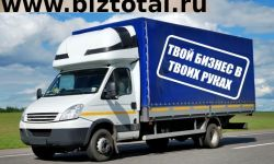 Транспортная компания с активами