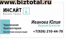 Регистрация ООО/ИП и счет в подарок
