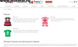 Интернет-магазин детской одежды из Европы