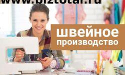 Продажа готового швейного производства