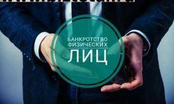 Бизнес по банкротству физических лиц