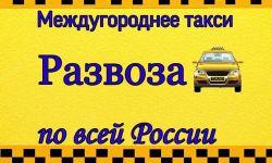 Операторская (диспетчерская) междугородних пассажирских перевозок и грузоперевозок