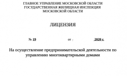 Управляющая Компания с Лицензией ЖКХ