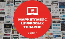 Интернет-проект: работающий маркетплейс цифровых товаров. Требует инвестиций.