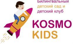 Франшиза Сеть билингвальных детских садов и детских центров Космо Кидс